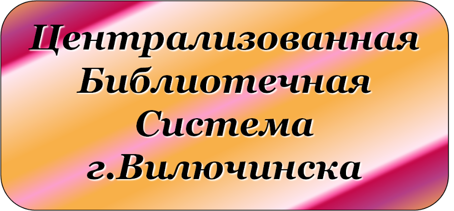 ЦБС г.Вилючинска