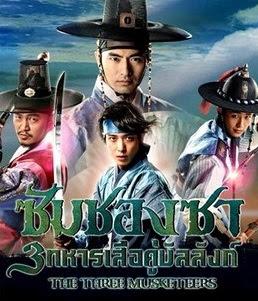 The Three Musketeers ซัมซองซา 3 ทหารเสือคู่บัลลังก์ ( EP. 1-12 END ) [พากย์ไทย]