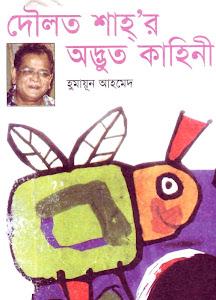 Doulot Shahr Adbhut Kahini - Humayun Ahmed