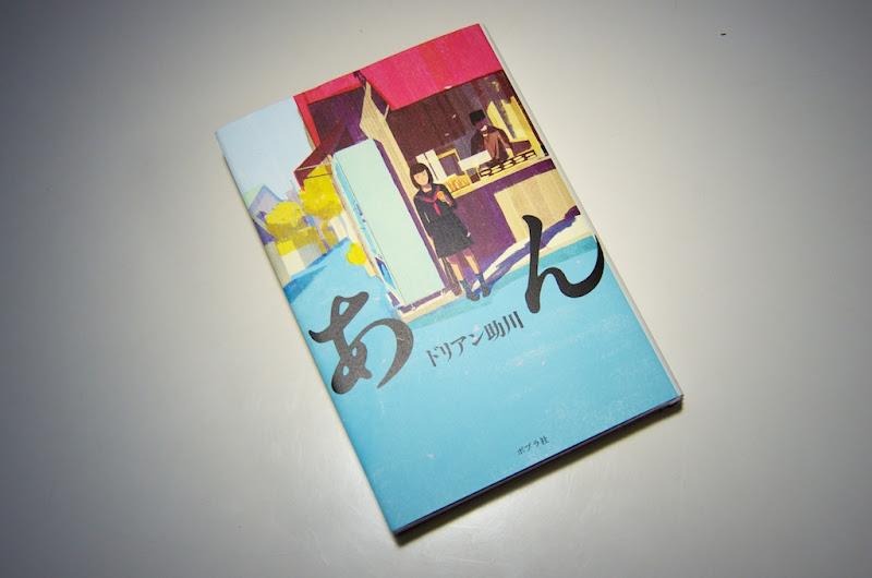 『あん』著:ドリアン助川(ポプラ社)