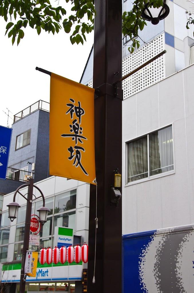 東京北海道吃飽飽玩爽爽自由行 DAY5 皇居外苑 神樂坂