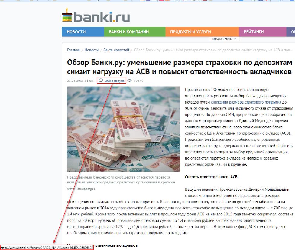 Банки ру лента новостей стратегия форекс пейнтбол
