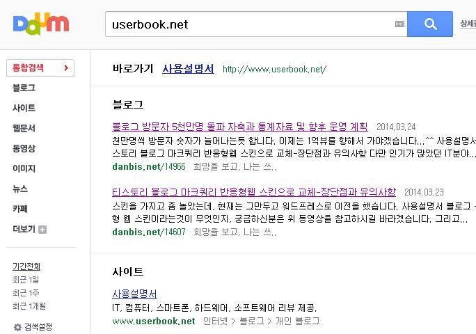 daum 검색에 노출된 워드프레스 블로그 사이트
