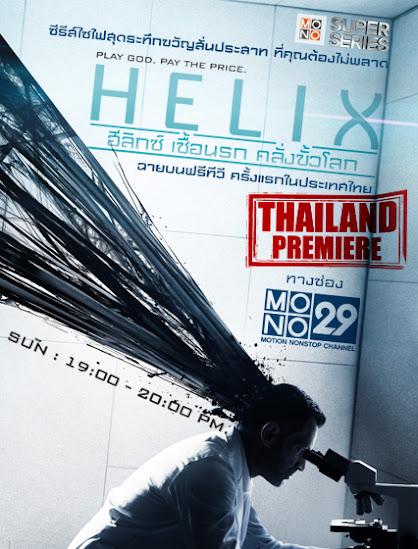 Helix Season 1 เชื้อนรก คลั่งขั้วโลก ปี 1 ( EP. 1-13 END ) [พากย์ไทย]
