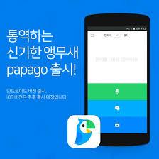 번역기 파파고2.jpg
