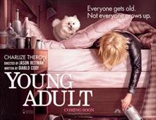 فيلم Young Adult
