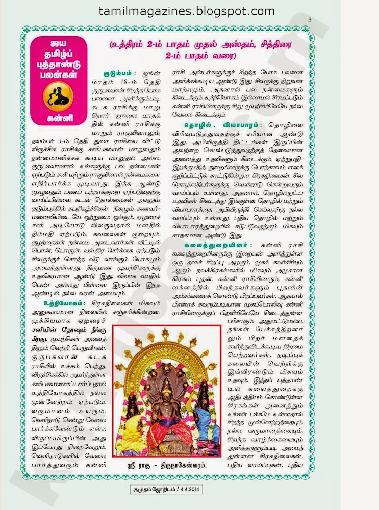 Click here for other Raasis from Kumudam Jothidam