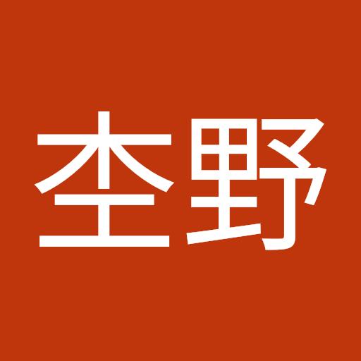 杢野加代子