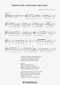 """Песня """"Здравствуй, мамочкин праздник"""". Музыка и слова М.В. Сидоровой: ноты"""