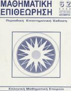 Μαθηματική Επιθεώρηση - τεύχος 62ο