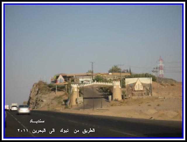 البحرين سندبـاد IMG_1742.JPG