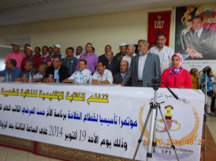الكاتب العام الوطني للنقابة الشعبية للمأجورين بالمغرب يترأس مؤتمرا لتأسيس نقابة  القطاع الفلاحي بإقل
