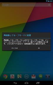 Nexus7 Safe Mode