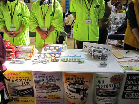 北海道バスフェスティバル2014 屋内 バスグッズ販売コーナー(ジェイ・アール北海道バス)