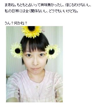 六星占術をした声優・後藤邑子さん「私の日常には全く関係ない」苦言を呈される・・・!