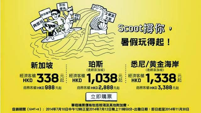 酷航機票優惠香港飛新加坡$722連稅、柏斯$2474、黃金海岸$2908,今日中午12點開賣