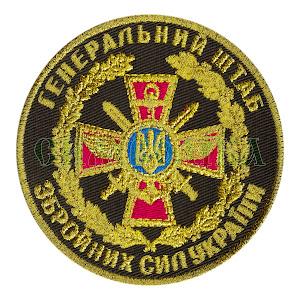 Генеральний штаб ЗСУ \Нарукавна емблема