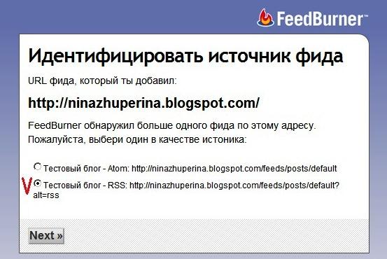 Регистрация в Feedburner