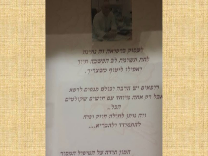 אהרון מנס - מכתב תודה ממטופל