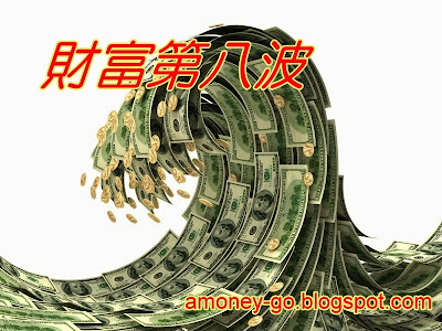財富第八波 http://amoney-go.blogspot.com/2014/12/wealth-eighth-wave.html