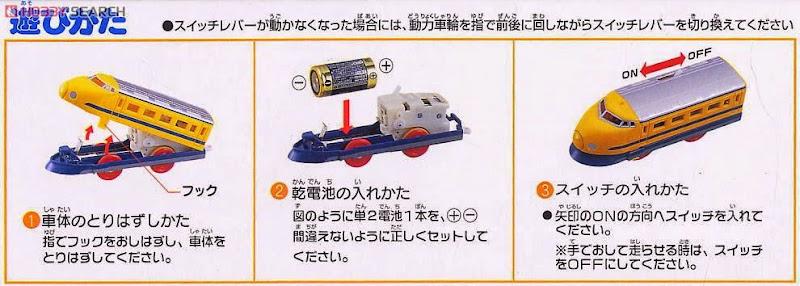 Bộ tàu hỏa S-12 Doctor Yellow chạy bằng pin AA 1.5 V (được bán riêng)