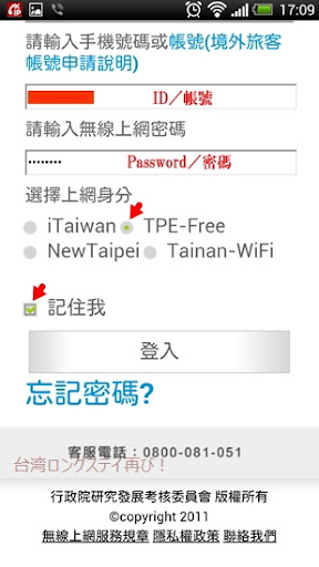 iTaiwanのログイン画面入力