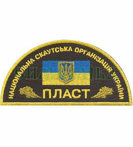 Національна скаутська організація України ПЛАСТ (оливковий)