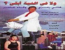 فيلم ولا فى النيه ابقى