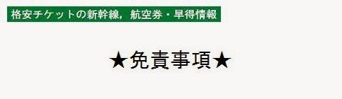 格安チケットの新幹線,航空券・早得情報_免責事項・タイトルの画像