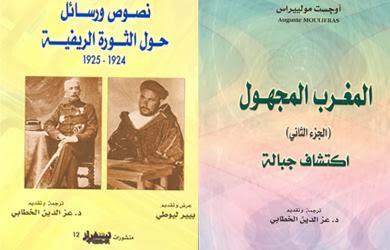 """"""" المغرب المجهول: اكتشاف جبالة """" إصدار جديد من ترجمة الاستاذ عزالدين الخطابي"""