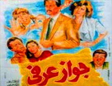فيلم جواز عرفي