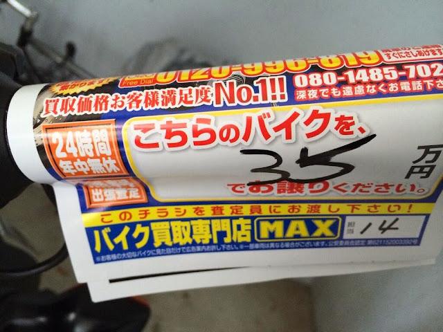 声優の緒方恵美さんの自宅車庫内のバイクに「こちらのバイクを35万円でお譲り下さい」という怪しいチラシが付けられる。