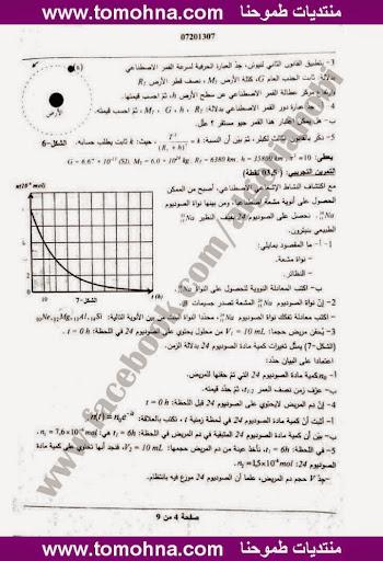 موضوع الفيزياء بكالوريا 2013 شعبة تقني رياضي و رياضيات 24.jpg