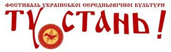 Фестиваль української середньовічної культури «Ту Cтань!-2012»