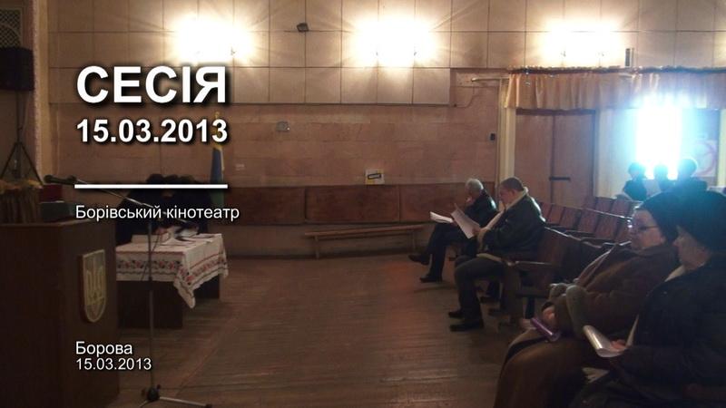 http://borova.org/23-sesiya-15-03-2013/