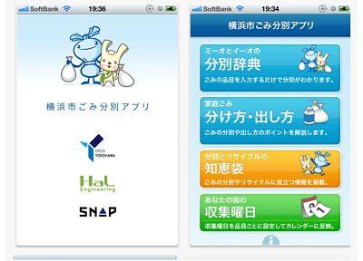 市 収集 日 ゴミ カレンダー 横浜