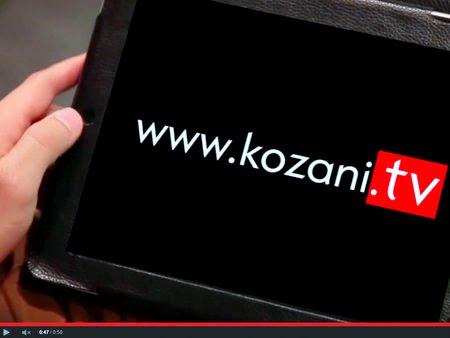 Το νέο σποτ του www.kozani.tv (δείτε το video)