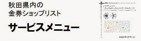 秋田県内の金券ショップ情報・サービスメニューの画像