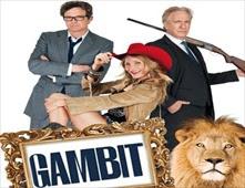 فيلم Gambit