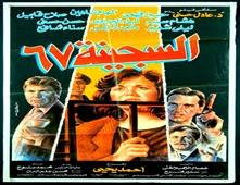 فيلم السجينة 67
