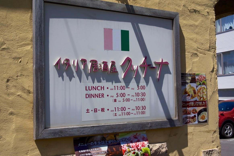イタリア居酒屋クッチーナ