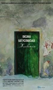 виставка живопису Оксани Богуславської