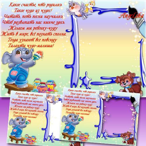 Детская рамка для поздравления с Днем рождения - Слоненок-художник и щенок