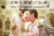 張穎康娶妻龔嘉欣搶花球