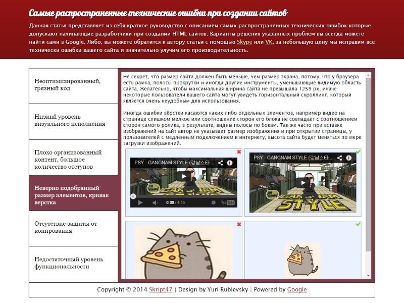 Скриншот HTML сайта
