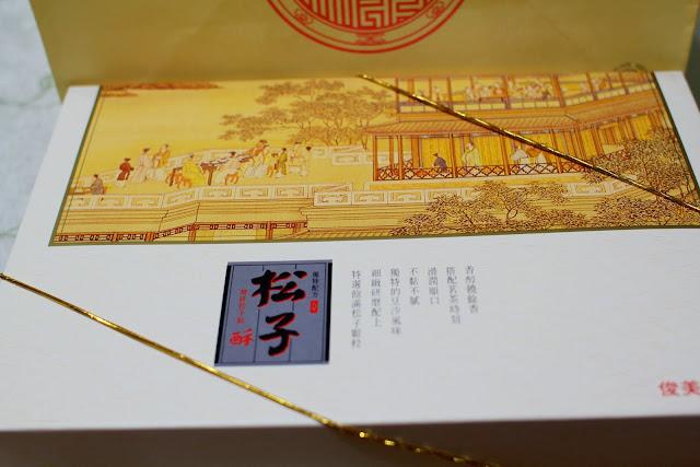 台中 美食 名產 伴手禮 俊美松子酥