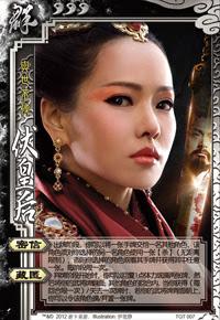 Empress Fu