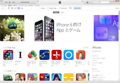 iTunes 12 アプリ