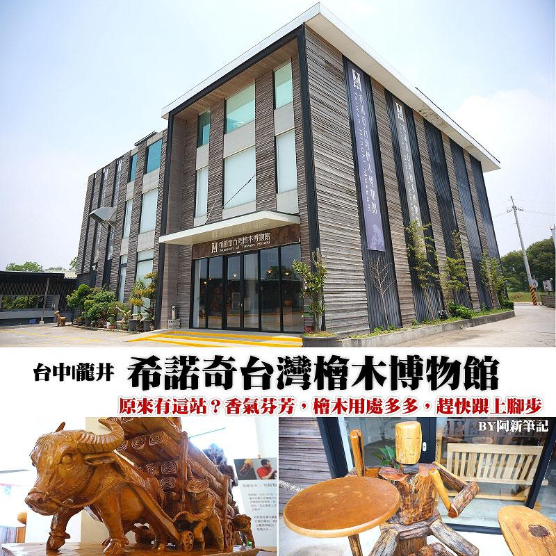台中龍井景點,希諾奇台灣檜木博物館