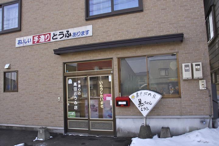写真:高田豆腐店(妹背牛町)
